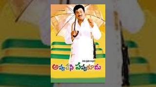 Appu Chesi Pappu Koodu Full Length Movie || Rajendra Prasad ,Madhumitha