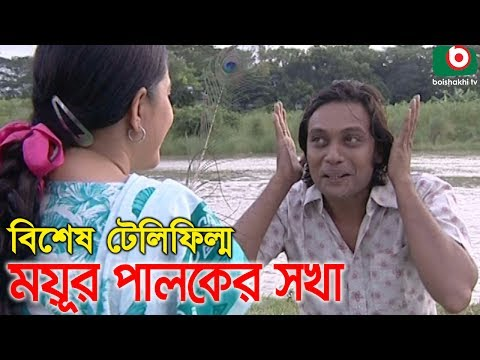 Bangla Teleflim | Moyur Paloker Shokha | Ahmed Rubel, Tarin Jahan, Anisur Rahman Milon