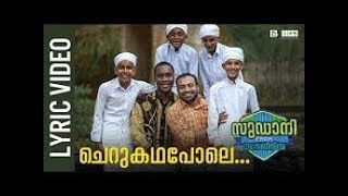 Cherukadhapole Song Lyrics - Sudani From Nigeria