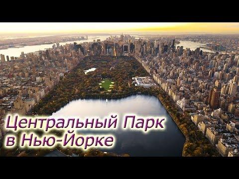 Центральный Парк в Нью-Йорке - Главный