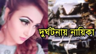 মুসাফির বাংলা মুভির নায়িকা মারজান জেনিফা দুর্ঘটনার শিকার । Musafir Actress Marjan Jenifa's Accident