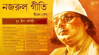 Best Nazrul Geeti Collection of Dhiren Bose | Nazrul Geeti | Bengali Songs of Nazrul