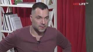 Алексей арестович новое свежее 2018