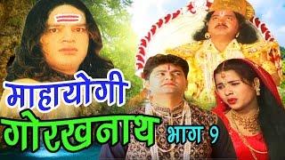Mahayogi Gorakhnath Part 9 | महायोगी गोरखनाथ भाग  9 | Mahasay Rishi Pal Khadana | Hindi Full Film