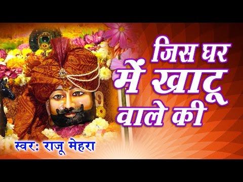 Xxx Mp4 Jis Ghar Me Khatu Wale Ki Most Popular Khatu Shyam Bhajan Raju Mehra Saawariya 3gp Sex