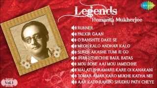 Legends Hemanta Mukherjee | Bengali Songs Audio Jukebox Vol 1 | Best of Hemanta Mukherjee Songs