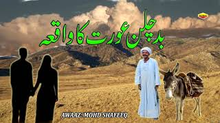 Badchalan Aurat  Ka Waqya || Message