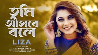 Tumi Ashbe Bole by Liza || Bangla Song || 2015 (Official Music Video)