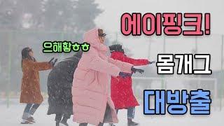 Apink[레이싱스타] 4화 : 눈폭풍 실화냐? 에이핑크 몸개그! 대방출!