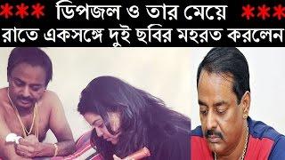 Monowar Hossain Dipjol Daughter News | Monowar Hossain Dipjol | Dipjol Bangla Movie | Bangla News