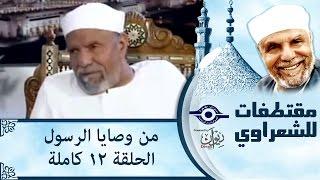 الشيخ الشعراوى | من وصايا الرسول | الحلقة ١٢