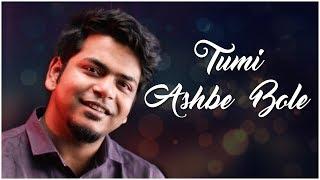 Tumi Ashbe Bole | Durnibar Saha | Nachiketa