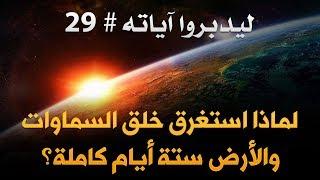 ليدبروا آياته #29: لماذا استغرق خلق السماوات والأرض ستة أيام؟