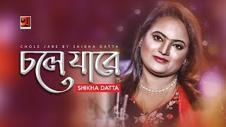 Chole Jabe | by Shikha Dutta | New Bangla Song 2018 | Official Full Music Video