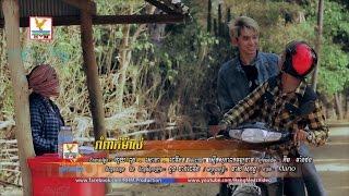 រាំពាក់ម៉ាស់ - ងួន ចាន់ដេវីត - RHM VCD 229 [OFFICIAL MV]