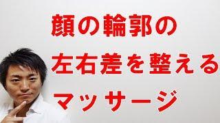 顔の輪郭の左右差を整えるマッサージ「和歌山の整体 廣井整体院」