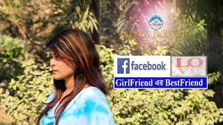 Facebook love (Girlfriend এর Bestfriend) | Valentines Day Special Funny Video | Careless Production