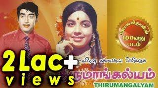 Thirumangalyam (1974) | Tamil Classic Full Movie | Muthuraman, Jayalalitha | Tamil Cinema Junction