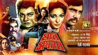 Man Somman | মান সম্মান | Alamgir & Shabana | Bangla Full Movie