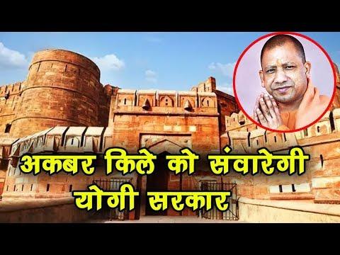 Xxx Mp4 Akbar के इस जर्जर Fort को संवारेगी Yogi सरकार करोड़ों का बजट हुआ पास 3gp Sex