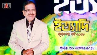 Ityadi - ইত্যাদি trailer | Sunamganj episode | On air 30 November 2018