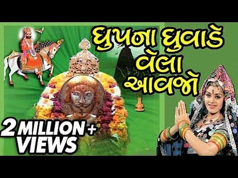 Xxx Mp4 Dhup Na Dhuvade Vela Avjo Ramdev Pir Ramapir Aarti Devotional Songs Dhoop Na Great Rulers 3gp Sex