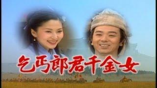 乞丐郎君千金女 Qi Gai Lang Jun Qian Jin Nu Ep 02