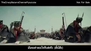 【軍師聯盟】The Advisors Alliance Trailer I /ซือหม่าอี้ (สุมาอี้) .....กุนซือสะท้านปฐพี