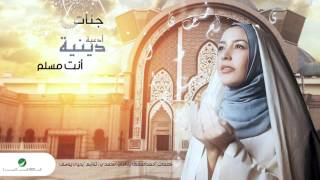 Jannat … Enta Muslim  | جنات … أنت مسلم