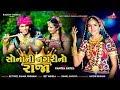 Sona Ni Nagri No Raja Vanita Patel New Gujarati Song 2019 Raghav Digital