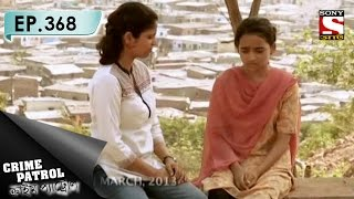 Crime Patrol - ক্রাইম প্যাট্রোল (Bengali) - Ep 368 - Kaleidoscope (Part-2)