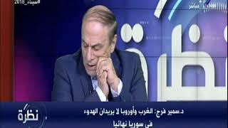 نظرة - حمدى رزق | الحلقة الكاملة 12-4-2018