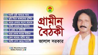 Jalal Sarkar - Grameen Boithoki   গ্রামীন বৈঠকী   Baul Gan   Music Heaven