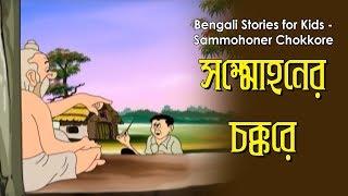 Bengali Comedy Video 2015 | Funny Animated Cartoon |  Sammohoner Chokkore | Nonte Fonte