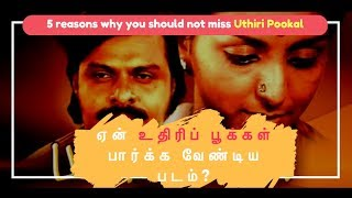 5 reasons why you should not miss Uthiri Pookal: Throwback Episode #03