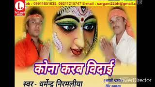 Dharmendra Nirmaliya Superhit Bhojpuri Navratri Song 2018