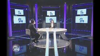 Part 1 - 18/11/2017 -  علم وخبر