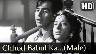Chhod Babul Ka Ghar (Male) (HD) - Babul Songs - Dilip Kumar - Nargis - Talat Mahmood - Filmigaane