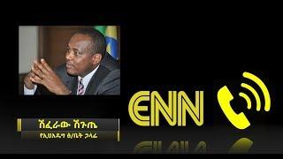 Ethiopia: አቶ ሽፈራው ሽጉጤ ስለ ጠ/ሚ ኃ/ማርያም ደሳለኝ የተናገሩት - ENN News
