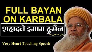 Sayyed Hashmi Miyan FULL KARBALA bayan Heart Touching Speech Must Watch