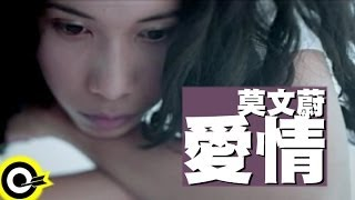 莫文蔚 Karen Mok【愛情 Love】Official Music Video