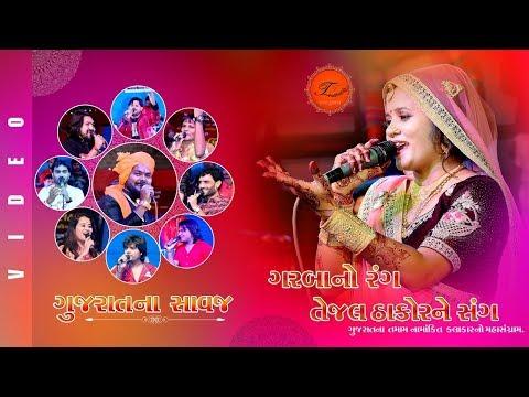 Xxx Mp4 Gujrat Na Havaj LIVE 2018 Vijay Suvada And All Singers Acter Tejal Thakor Home 3gp Sex