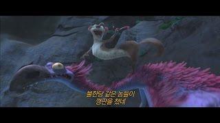 [아이스 에이지: 지구 대충돌] 벅 피가로 영상