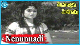Nenunnadi Song - Monagallaku Monagadu Movie Songs - Vedha Songs, Haranath, Krishna Kumari