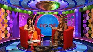 Kotha O Gaan | Episode 29 | with Folk singer Hashi Rani