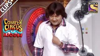 Kapil Sharma's Time Machine | Comedy Circus Ke Ajoobe