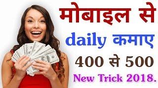 Android Phone की इस ट्रिक से Easly पैसे कैसे कमाए रोज़ का ₹500 | By Online Tricks And Offers.
