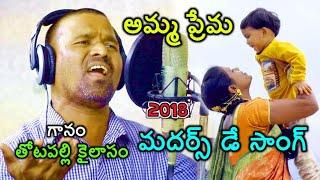 అమ్మ పాట 2018 || Mothers day Telugu Song 2018 || Amma Pata | Amma Song |Telangana Village Talkies