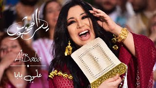 Yosra mahnouch - Ali baba   يسرا محنوش - علي بابا