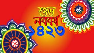 Bengali New Year 1423 - onSet
